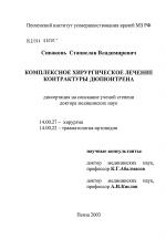 Комплексное хирургическое лечение контрактуры Дюпюитрена  Комплексное хирургическое лечение контрактуры Дюпюитрена диссертация тема по медицине