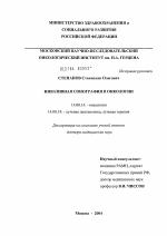 Инвазивная сонография в онкологии автореферат диссертации по  Инвазивная сонография в онкологии диссертация тема по медицине