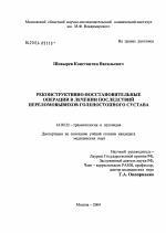 Реконструктивно-пластическая операция на голеностопном суставе сустав компресс димексид новокаин