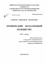 Хронический бескаменный холецистит автореферат диссертации по  Хронический бескаменный холецистит диссертация тема по медицине