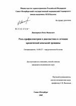 Лечение анальных трещин санк петербург