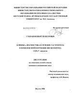 Клиника диагностика и лечение гастроптоза в комплексной коррекции  Клиника диагностика и лечение гастроптоза в комплексной коррекции висцероптоза диссертация тема по медицине