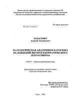 Патологическая анатомия и патогенез иктерогеморрагического  Патологическая анатомия и патогенез иктерогеморрагического лептоспироза диссертация тема по медицине