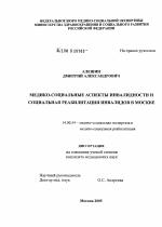 Медико социальные аспекты инвалидности и социальная реабилитация  Медико социальные аспекты инвалидности и социальная реабилитация инвалидов в Москве диссертация тема по