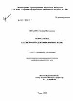 Морфология плеоморфной аденомы слюнных желез автореферат  Морфология плеоморфной аденомы слюнных желез диссертация тема по медицине