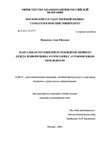 Кандидатская диссертация остеохондроз шейного отдела