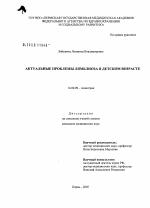 Актуальные проблемы лямблиоза в детском возрасте автореферат  Актуальные проблемы лямблиоза в детском возрасте диссертация тема по медицине