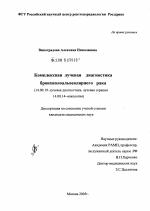 Комплексная лучевая диагностика бронхиолоальвеолярного рака  Комплексная лучевая диагностика бронхиолоальвеолярного рака диссертация тема по медицине