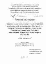 Десквам - инструкция по применению, описание, отзывы