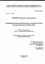 Фтизиопульмонология костно-суставной туберкулез санкт-петербург средства при болях в суставах, артритах кремы, гели, мази