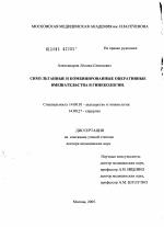 Симультанные и комбинированные оперативные вмешательства в  Симультанные и комбинированные оперативные вмешательства в гинекологии диссертация тема по медицине