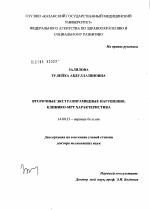 Вторичные экстрапирамидные нарушения клинико МРТ характеристика  Вторичные экстрапирамидные нарушения клинико МРТ характеристика диссертация тема по медицине