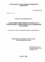 Адаптация лиц пожилого возраста в учреждениях социального  Оглавление диссертации Рубцов Александр Васильевич 2005 Москва