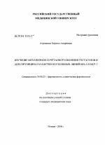 Шимановский николай львович член корреспондент рамн
