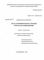 Метод комбинированного лечения прогрессирующей миопии  Метод комбинированного лечения прогрессирующей миопии диссертация тема по медицине
