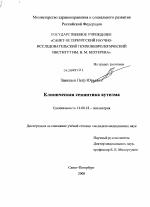 Клиническая семантика аутизма автореферат диссертации по  Клиническая семантика аутизма диссертация тема по медицине