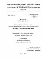 Методическое обоснование оптимизации требований к  Методическое обоснование оптимизации требований к фармацевтическому персоналу аптечных организаций диссертация тема по фармакологии