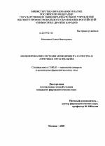 Моделирование системы менеджмента качества в аптечных организациях  Моделирование системы менеджмента качества в аптечных организациях диссертация тема по фармакологии