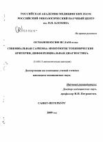 Синовиальная саркома иммуногистохимические критерии  Синовиальная саркома иммуногистохимические критерии дифференциальная диагностика диссертация тема по медицине