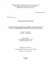 Внутриутробные инфекции клинико морфологическая оценка  Внутриутробные инфекции клинико морфологическая оценка современной специфической диагностики диссертация тема по медицине