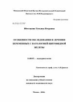 Эндокринология схемы лечения Дедов ИИ  Мельниченко ГА