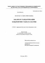 Анализ и стандартизация хондроитинсульфата натрия автореферат  Анализ и стандартизация хондроитинсульфата натрия диссертация тема по фармакологии