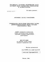 Хроническое воспаление придатков матки дифференцированный выбор  Хроническое воспаление придатков матки дифференцированный выбор методик электрофореза йода диссертация тема по медицине