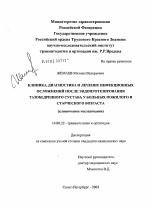 Изображение - Признаки расшатывания эндопротеза тазобедренного сустава dissertaciya-277635
