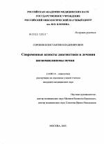 Современные аспекты диагностики и лечения ангиомиолипомы почки  Современные аспекты диагностики и лечения ангиомиолипомы почки диссертация тема по медицине