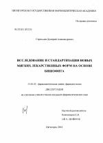 Анестезиновая мазь справочник машковского