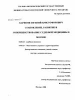 Становление развитие и совершенствование судебной медицины в  Становление развитие и совершенствование судебной медицины в Москве диссертация тема по медицине