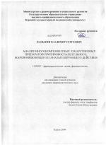 Анализ многокомпонентных лекарственных препаратов  Оглавление диссертации Паньжин Владимир Сергеевич 2009 Курск