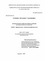 Фармакология родиолы памироалайской автореферат диссертации по  Фармакология родиолы памироалайской диссертация тема по медицине