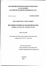Внутрикистозный рак молочной железы клиника диагностика лечение  Оглавление диссертации Кирсанов Игорь Станиславович 2003 Москва