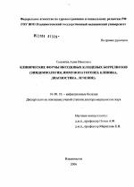 Esclerodermia Morfea Ebook