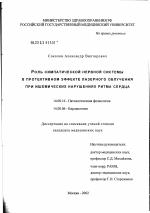 Роль симпатической нервной системы в протективном эффекте  Оглавление диссертации Соколов Александр Викторович 2003 Москва