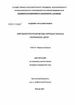 Нейрофизиологические методы коррекции тикозных гиперкинезов у  Нейрофизиологические методы коррекции тикозных гиперкинезов у детей диссертация тема по медицине