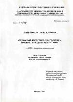 Аденомиоз патогенез диагностика лечение методы реабилитации  Аденомиоз патогенез диагностика лечение методы реабилитации диссертация тема по медицине