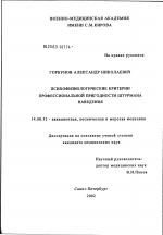 Психофизиологические критерии профессиональной пригодности  Психофизиологические критерии профессиональной пригодности штурмана наведения диссертация тема по медицине