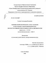 Диссертации по гипертрофической кардиомиопатии 148