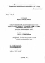 Допплерография магистральных сосудов височно-нижнечелюстных суставов бубновский об артрозе коленного сустава