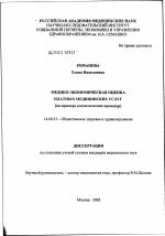 72 инструкция по формированию тарифов на платные медицинские услуги - фото 3
