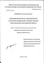 Психофизиологическое исследование пилотов гражданской авиации в  Психофизиологическое исследование пилотов гражданской авиации в целях совершенствования экспертизы профессиональной пригодности диссертация тема по