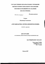 Метафилактика мочекаменной болезни автореферат диссертации по  Метафилактика мочекаменной болезни диссертация тема по медицине