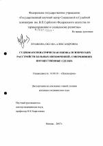 Судебно психиатрическая оценка психических расстройств больных  Судебно психиатрическая оценка психических расстройств больных шизофренией совершивших имущественные сделки диссертация тема