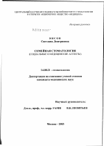 Семейная стоматология социальные и медицинские аспекты  Семейная стоматология социальные и медицинские аспекты диссертация тема по медицине