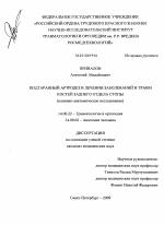 Магарамов м.а повреждения голеностопного сустава нестабильность подтаранного сустава