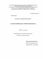 Лапароскопическое лечение нефроптоза автореферат диссертации по  Лапароскопическое лечение нефроптоза диссертация тема по медицине