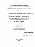 Гигиеническая оценка условий труда и их оптимизация на современных  Гигиеническая оценка условий труда и их оптимизация на современных предприятиях энергетического машиностроения диссертация тема