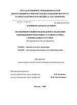 Ремоделирования хряща посредством введения в сустав собственных хондроцитов статистика заболеваний суставов по россии